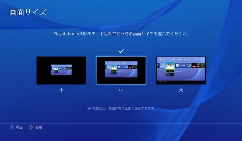 Kính thực tế ảo PlayStation VR sẽ có chế độ 'Cinematic Mode' giả lập màn hình 226-inch.